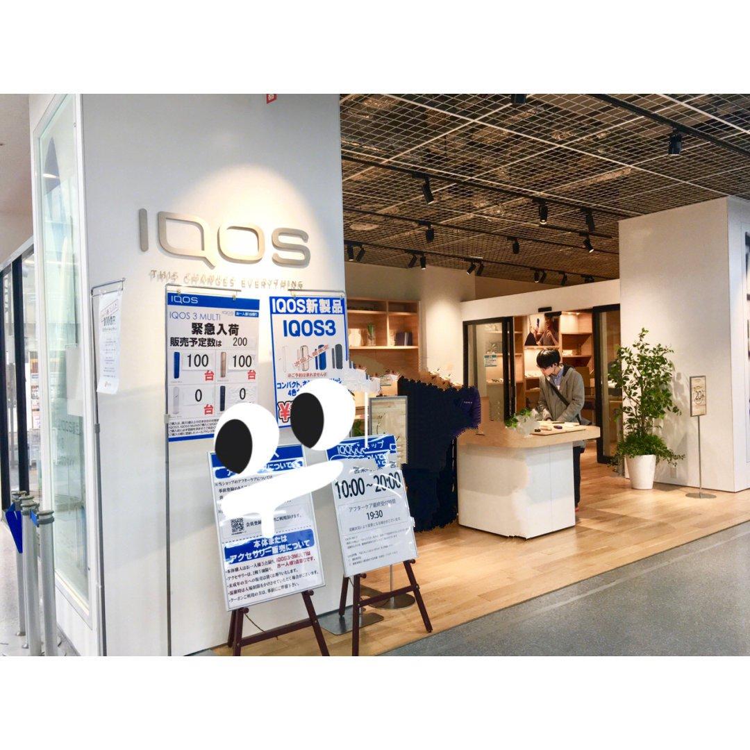 iqos日报旗舰店地址